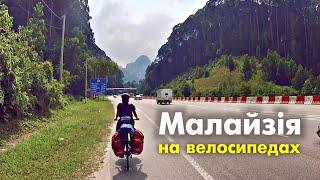 Далі по Малайзії на велосипедах: від Куала-Лумпура до Малакки (№39)