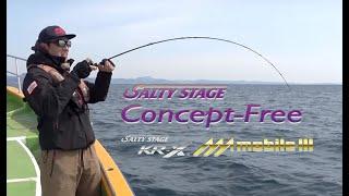 【SaltyStageコンセプトフリー&モバイル3】タチウオ・サゴシジギング