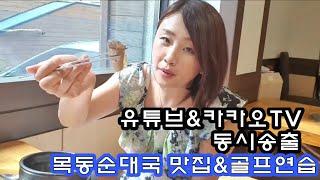 도프의 맛 첫방송 서울목동 가마솥순대국 먹고 인도어 골…
