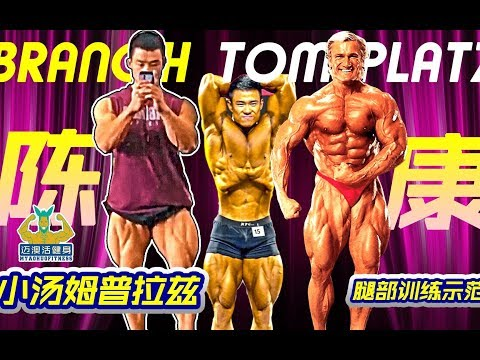 BRANCH CHEN KANG|HOW TO BUILD LEG MUSCLE LIKE ASIA TOM PLATZ|MUSCLE BUILD MOTIVATION|☑️健美健身激励