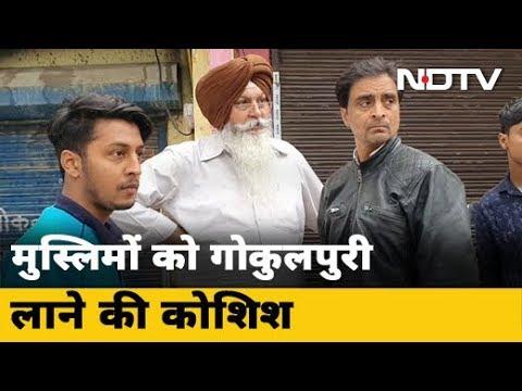 Delhi हिंसा के बाद दिलों के बीच बनी खाई पाटने की कोशिश