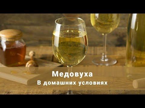 Как приготовить медовуху в домашних условиях рецепт видео
