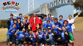 #44 かじ祭り2018 〜瀬戸大橋30周年のお祝いや!〜 完結