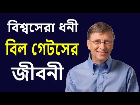 বিল গেটসের জীবনী   বিল গেটসের সফলতার গল্প   Biography of Bill Gates   Life Story