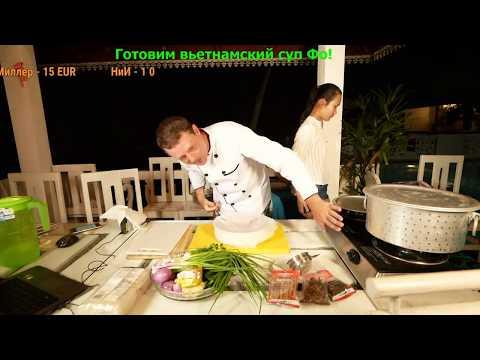 Готовим вьетнамский суп Фо!