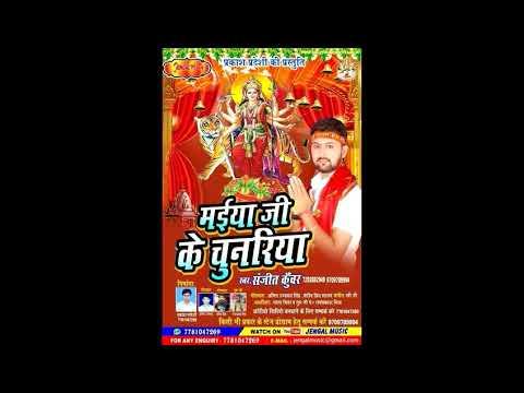 Maiya chalal bari { Maiya gee ke chunriya singer sanjeet kunwar}