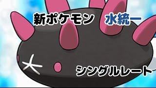 【ポケモンSM】タイプ別 新ポケモン紹介【水統一③】