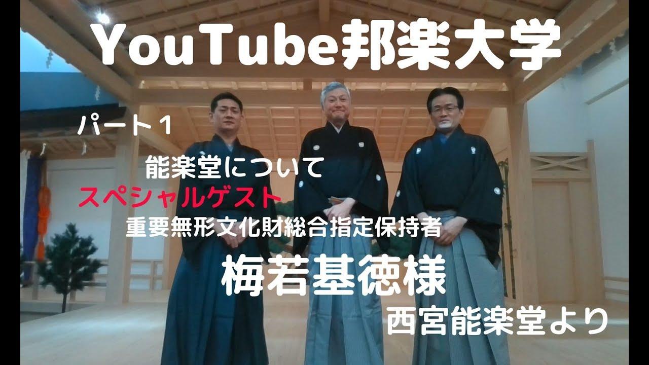 YouTube邦楽大学 ゲストは能楽師 梅若基徳様