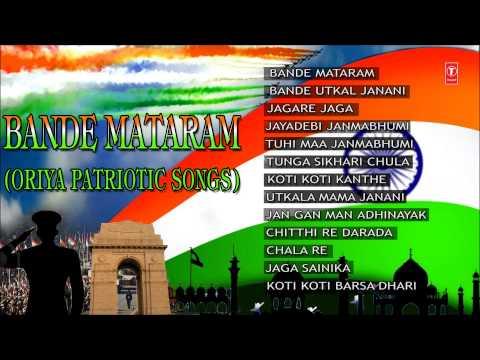 Bande Mataram Oriya Patriotic Songs I Full Audio Songs Juke Box