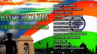 Bande Mataram Oriya Patriotic Songs I Full Audio Songs Juke Box