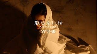 作詞:Mio Aoyama 作曲:藤井健太郎 Hair & Make yuriko moriyama Miki(...