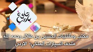 مكتب ومقتنيات الحسين بن طلال رحمه الله / متحف السيارات الملكي