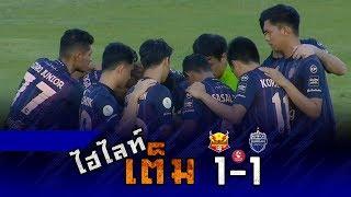 ไฮไลท์เต็ม-toyota-thai-league-2019-สุโขทัย-เอฟซี-1-1-บุรีรัมย์-ยูไนเต็ด