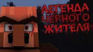 ЛЕГЕНДА ЧЕРНОГО ЖИТЕЛЯ !! Страшные истории в Майнкрафт PE !!