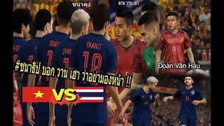 จำลองก่อนดวลกัน-thailand-ฟูลทีม-ปะทะ-vietnam-ฟูลทีม-ระดับ-superstar-pes-2019-คอมเจอคอม