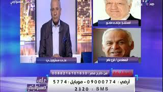 مرتضي منصور : فرج عامر فاضي وانا مش مراتة عشان اتصالح معاه