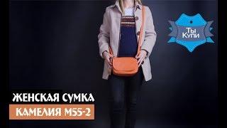 Женская сумка кросс-боди из кожзама Камелия М55-2 купить в Украине. Обзор