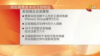 售卖未经注册个人代步工具充电器 iPassion Group被罚5万元