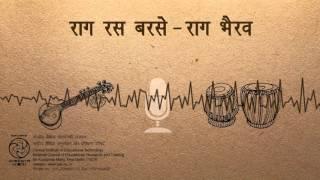 Rag Bhairav /राग भैरव