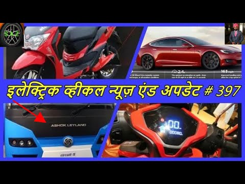 ELECTRIC VEHICLE NEWS AND UPDATE/ Hero Dash electric scoter/tesla latest update//electric bus update