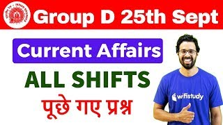 RRB Group D (25 Sept 2018, All Shifts) Current Affairs | Exam Analysis & Asked Questions | Day #8