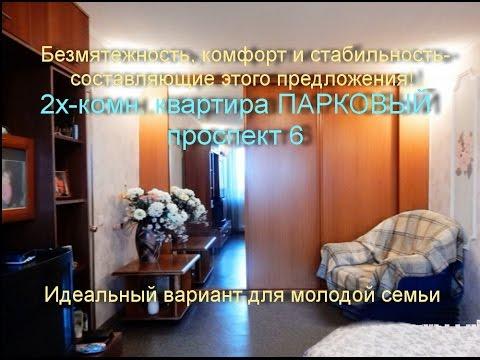 2х-комн. квартира Пермь, ПАРКОВЫЙ 6