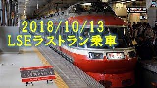 【LSEラストラン】10/13さよならツアー乗車記録