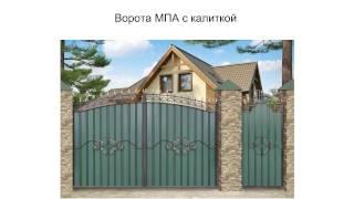 видео Кованые гаражные ворота с калиткой