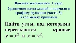 Уравнения касательной и нормали к графику функции (часть 5). Угол между кривыми. Высшая математика.