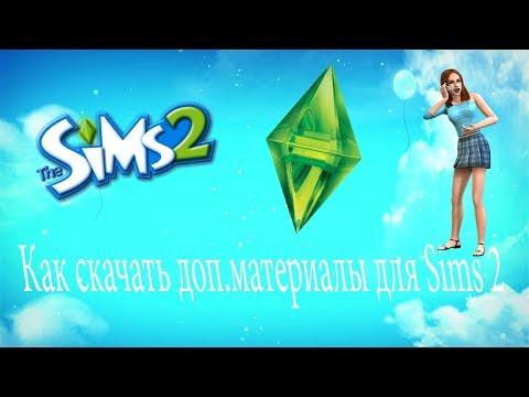 Как скачать дополнительные материалы для Sims 2 ))))
