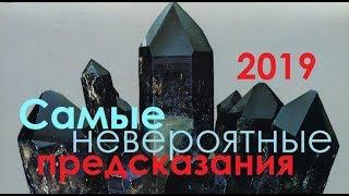 Магнитогорск. Самые невероятные предсказания на 2019 год