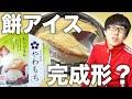 井村屋やわもちアイス(わらびもち)食べてみた!!【コンビニ】