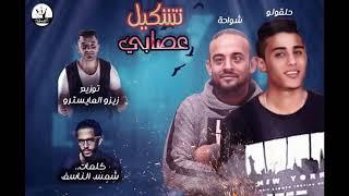 ضربه قاضيه تقتل امثالكم المهرجان كااامل 2019