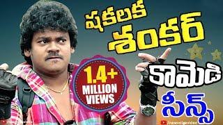 Shakalaka Sankar Comedy Scenes - Telugu Back 2 Back Jabardasth Comedy Scenes
