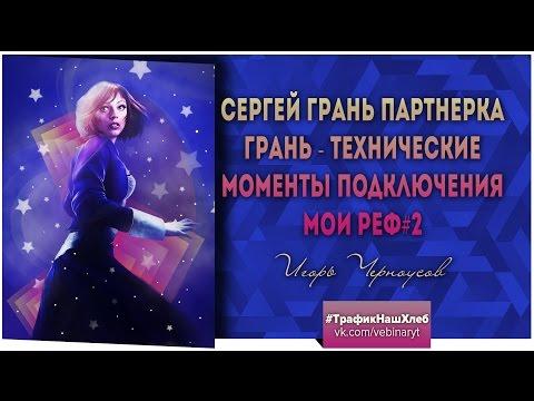 Сергей Грань Партнерка Грань - технические моменты подключения Мои реф#2