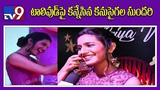Priya Prakash Varrier on her Tollywood entry! - TV9 Exclusive