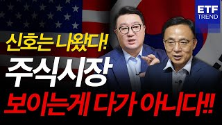 한국 미국 경기회복? 증시 조정 곧 나올까? | 김영익…