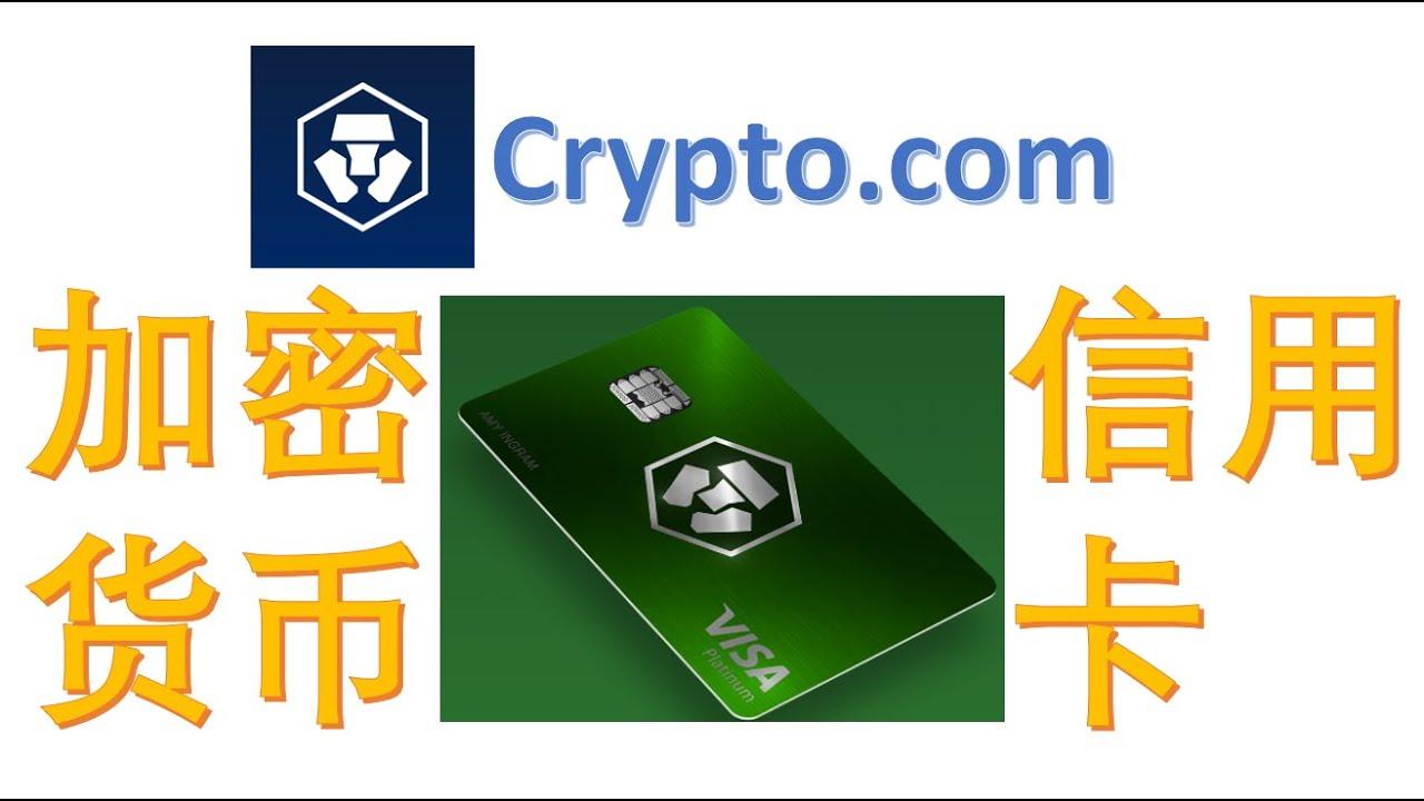 Crypto.com | 世界上第一张实用的加密货币信用卡~发行量已经2百万~