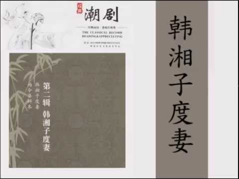 經典潮劇第二輯 (Teochew Opera Classical Records) 韩湘子度妻:韩湘子度妻(青衣应梅、老丑色武 唱)