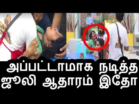 இது உலக நடிப்பு டா சாமி Bigg Boss juliana over Acting Proof Bigg Boss Tamil Episode 20/07/2017