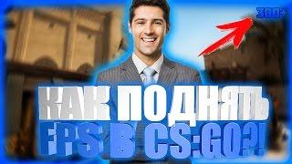 КАК ПОДНЯТЬ FPS в CS:GO до 300+??!! l Forsiz (2 способ)