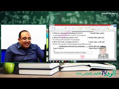 مراجعة ليلة الامتحان في اللغة الانجليزية للصف الثالث الثانوي - جزء ثان  - 16:55-2021 / 6 / 10