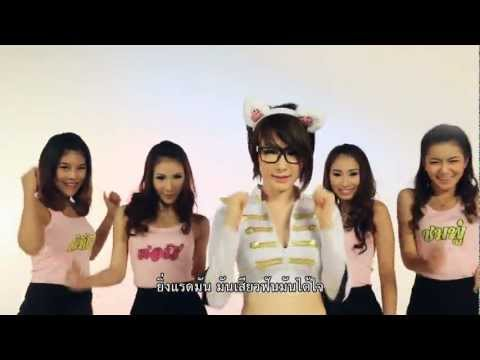 ชอบแรด : ต้อย หมวกแดง อาร์ สยาม [Official MV]
