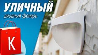 [Розпакування] Вулична світлодіодна лампа не сонячних батареях і акумуляторі