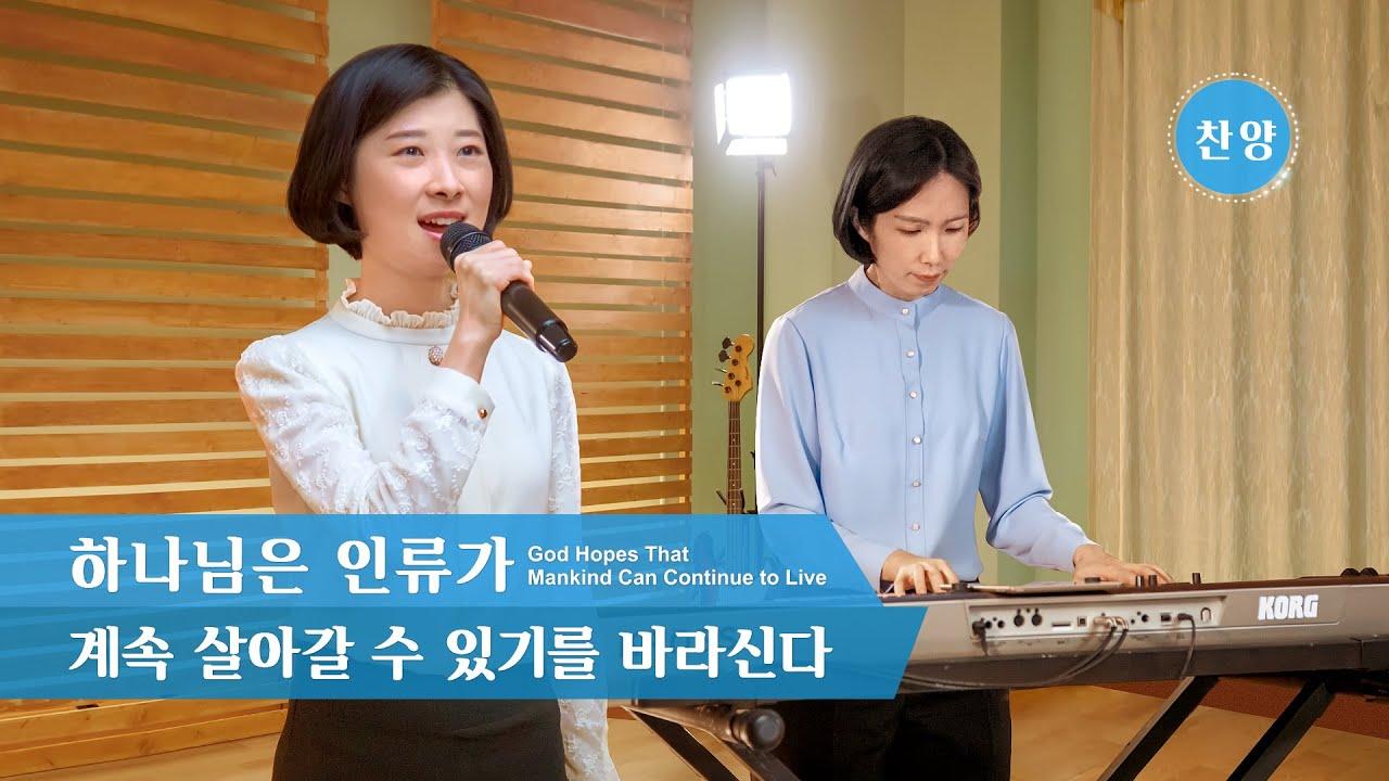찬양 뮤직비디오/MV <하나님은 인류가 계속 살아갈 수 있기를 바라신다>