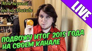 Подвожу итог 2015 года на своем канале. Мой первый  год на Youtube.
