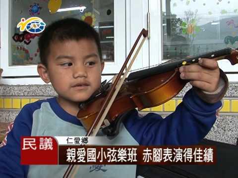 親愛國小弦樂班 赤腳表演得佳績 議員陳國雄肯定學生的努力希望再接再厲 - YouTube