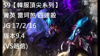 S9【韓服頂尖系列】菁英 雷珂煞 RekSai 四連殺 JG 17/2/16 版本9.4(VS趙信)