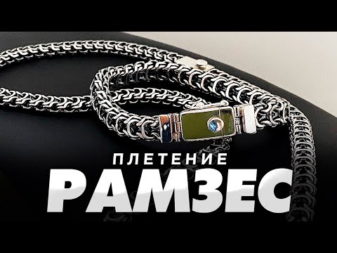 Цепь и браслет плетение РАМЗЕС