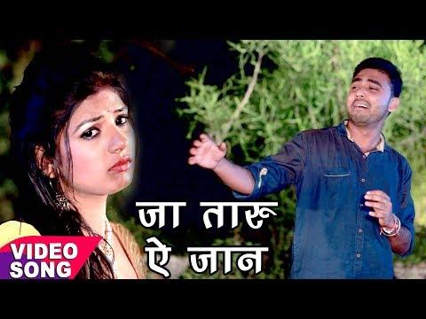2017 का सबसे दर्द भरा गीत - Abhay Singh - Ja Taru Ae Jaan - Neh Ke Dori - Bhojpuri Sad Songs